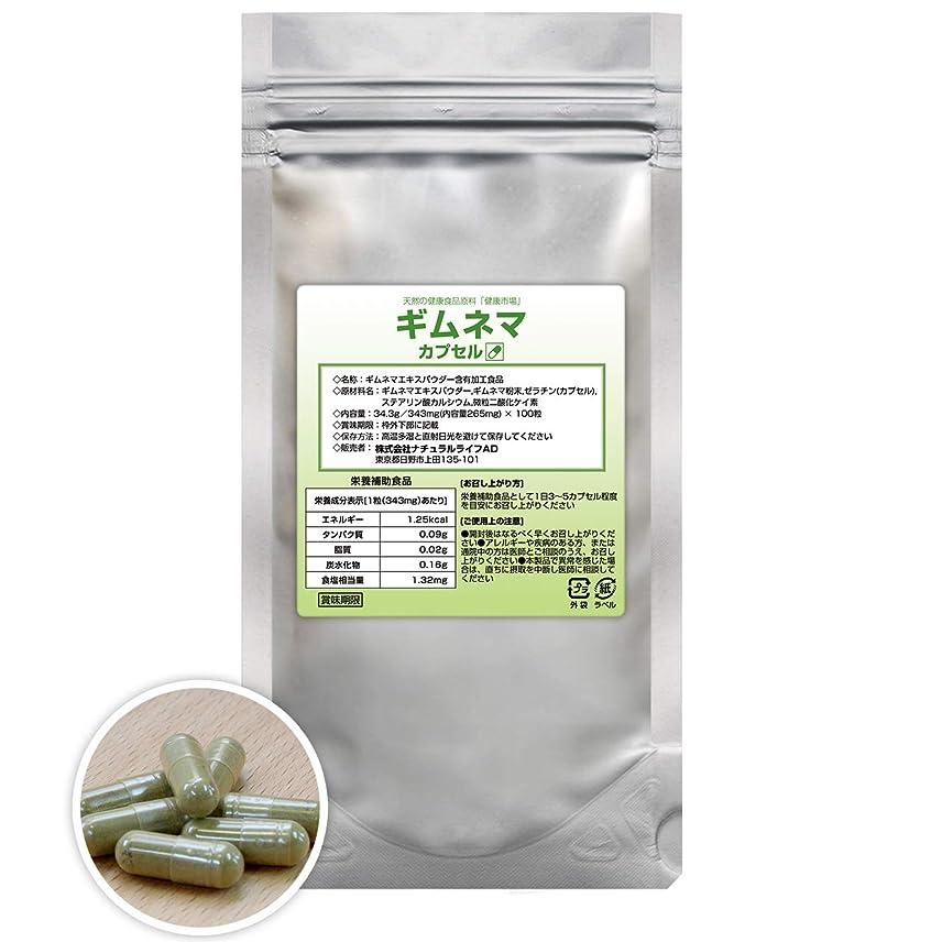 ボイド粘液カーテンギムネマカプセル[100粒]天然ピュア原料,健康食品(ギムネマ,ぎむねま)