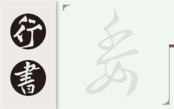 """Chinese Calligraphy Arts: Running Hand Vol. 1: Chinese Calligraphy Arts: Running Hand Vol. 1: Chinese """"Wei"""""""