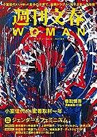 週刊文春WOMAN vol.10 (2021年 夏号)