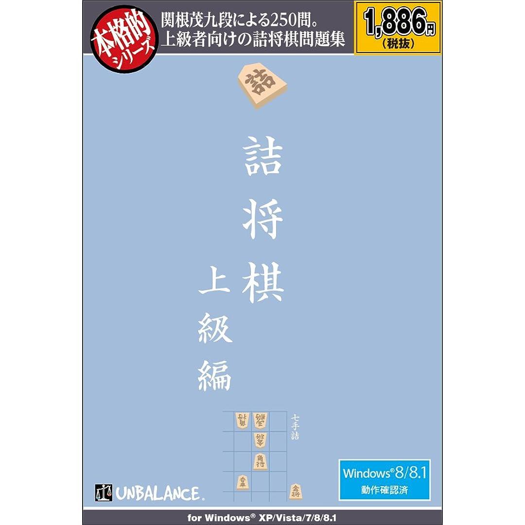 子犬デジタルロードハウス本格的シリーズ 詰将棋 上級編