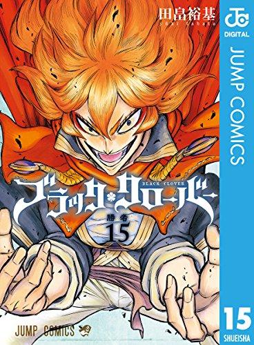 ブラッククローバー 15 (ジャンプコミックスDIGITAL)