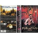 タイガー&ドラゴン 伝説降臨【字幕版】 [VHS]