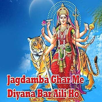 Jagdamba Ghar Me Diyana Bar Aili Ho
