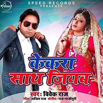 Kekra Sath Jiyab - Single
