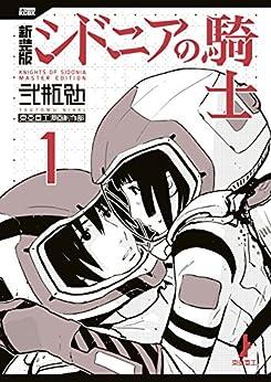 [弐瓶勉]の新装版 シドニアの騎士(1) (アフタヌーンコミックス)