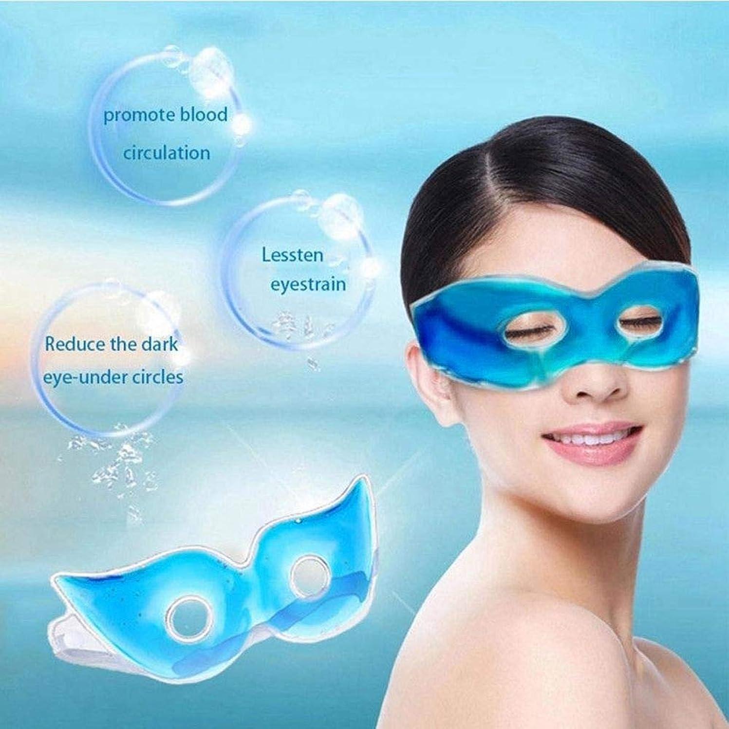 変形する承認するケイ素NOTE アイスアイジェルスリーピングアイマスク美容ダークサークルを軽減疲労を軽減アイストレイン1個アイジェルパッチマスク