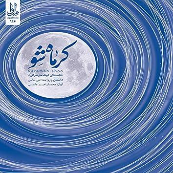 Karemah Shoo - Mazandaran Folk Music