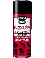 KURE [ 呉工業 ] シリコンスプレ- (420ml) [ For Mechanical Maintenance ] 潤滑・離系剤 [ 工具箱の必需品 ] [ KURE ] [ 品番 ] 1046