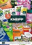 KNEIPP® BOOK 《付録》 入浴料&ハーバルコスメ豪華トライアル13点 約2,370円分