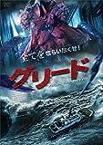 グリード FROM THE DEEP[DVD]
