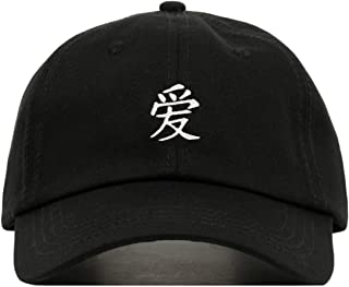 Love Chinese Character Baseball Hat, Embroidered Dad Cap, Unstructured Soft Cotton, Adjustable Strap Back (Multiple Colors)
