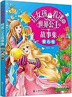 让女孩着迷的世界公主故事集(魔法卷)