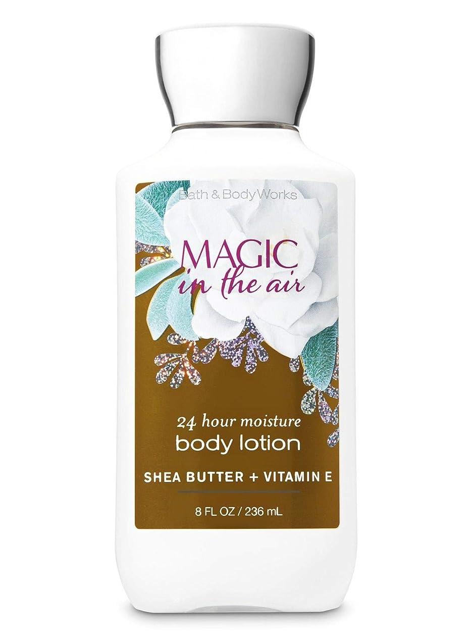 免除精緻化ログ【Bath&Body Works/バス&ボディワークス】 ボディローション マジックインザエアー Super Smooth Body Lotion Magic In The Air 8 fl oz / 236 mL [並行輸入品]