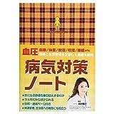 ナカバヤシ 河村優子先生監修 病気対策ノート HBR-B507-BR
