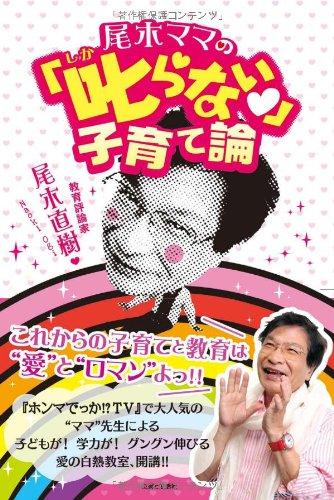 尾木ママの「叱らない」子育て論の詳細を見る