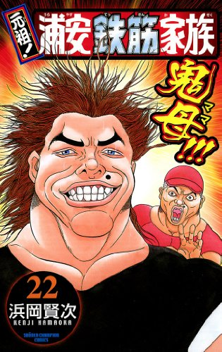 元祖! 浦安鉄筋家族 22 (少年チャンピオン・コミックス) - 浜岡賢次