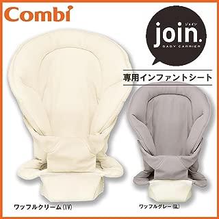 Combi(コンビ) 抱っこひも「ジョイン」専用インファントシートEL-E ■2種類の内「ワッフルグレー(GL)」のみです