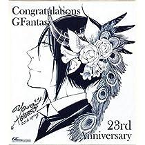 黒執事 Gファンタジー 創刊 23周年 記念 描き下ろし 複製 サイン 色紙 枢やな