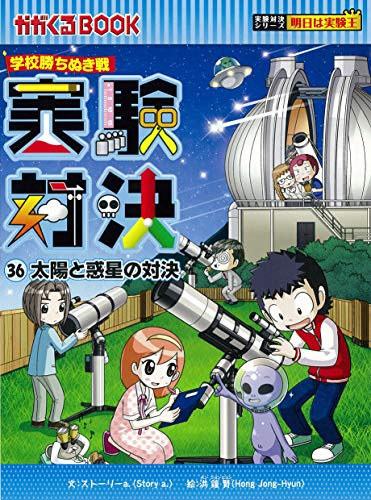 学校勝ちぬき戦 実験対決 (36)「太陽と惑星の対決」 (実験対決シリーズ)の詳細を見る