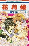 花月姫 第2巻 (花とゆめCOMICS)