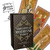 ヴィスコンティ モドローネ タロット -Visconti Modrone Tarot-【タロット占い解説書付き】