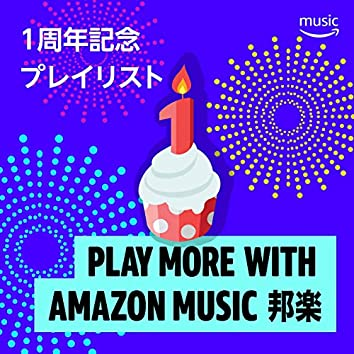 Play More with Amazon Music 邦楽