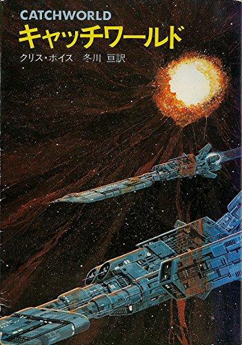 キャッチワールド (1981年) (ハヤカワ文庫―SF)