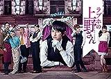 ラブホの上野さん season1 DVD-BOX[DABA-5302][DVD]