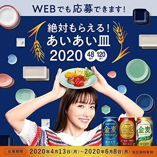 【2020年】新・サントリー金麦[350ml×24本]