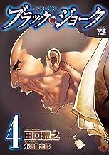 表紙: ブラック・ジョーク 4 (ヤングチャンピオン・コミックス) | 小池倫太郎
