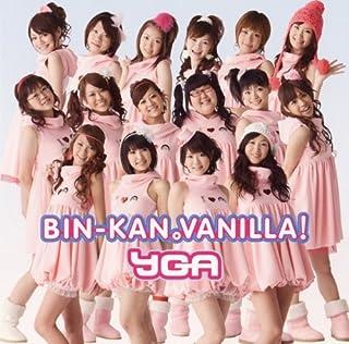 BIN-KAN。VANILLA!(DVD付)