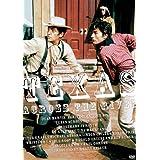 テキサス【特別版】 [DVD]