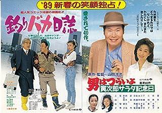 houti589 邦画映画チラシ[ 男はつらいよ 寅次郎サラダ記念日+釣りバカ日誌 ]1989年公開