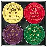 榮太樓飴 4缶入(梅ぼ志飴、黒飴、抹茶飴、紅茶飴 各1缶)