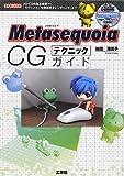 Metasequoia CGテクニックガイド—3D‐CGの基本事項から「モデリング」「材質設定」「レンダリング」まで (I・O BOOKS) - 加茂 恵美子