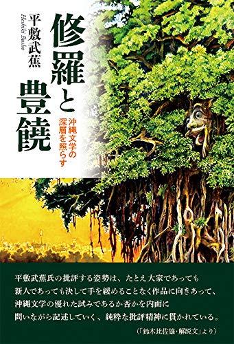 修羅と豊饒―沖縄文学の深層を照らす