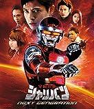 宇宙刑事シャリバン NEXT GENERATION [Blu-ray]