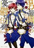 男装騎士の憂鬱な任務 (2) (角川ビーンズ文庫)