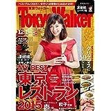 TokyoWalker東京ウォーカー 2015 12月・2016 1月合併号 [雑誌]