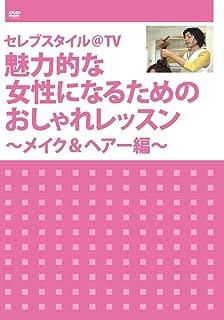 セレブスタイル@TV 魅力的な女性になるためのおしゃれレッスン ~メイク&ヘアー編~ [DVD]