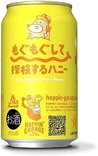 サッポロビール HOPPIN' GARAGE(ホッピンガレージ) もぐもぐして探検するハニー350ml 12缶セット