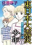 東日本大震災と少年 1 寄っとでんせ (素敵なロマンス ドラマチックな女神たち)