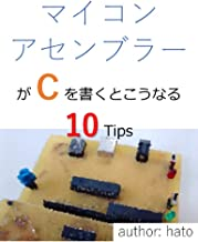 10 tips of C programming from microcomputer assembler (Japanese Edition)