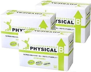 フィジカルB 3箱セット 【 成長 身長 管理栄養士監修 子供 サプリ 】 カルシウム ビタミン アルギニン 3箱で90袋入り(約3ヶ月分)…