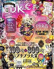 LDK(エルディーケー) 2021年 11月号 [雑誌]