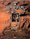 旧世界の文明―アジア・アフリカ・ヨーロッパ〈下〉 (図説 人類の歴史)