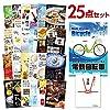 電動自転車【おまかせ景品25点セット】景品 目録 A3パネル付