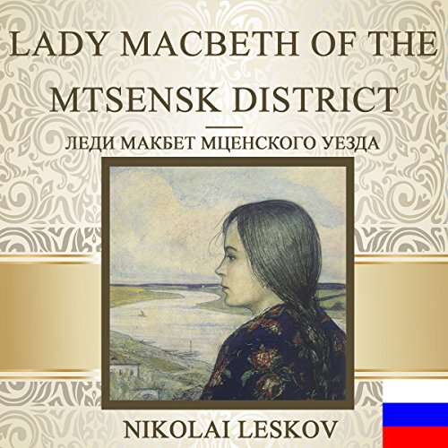 Lady Macbeth of the Mtsensk District [Russian Edition] audiobook cover art