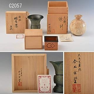 志野徳利、木工小品、鋳銅花生小:真作 コレクション品