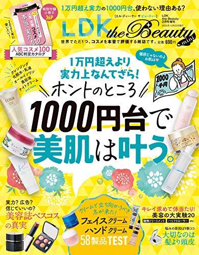 LDK the Beauty mini [雑誌]: LDK the Beauty(エルディーケー ザ ビューティー) 2021年 02月号 増刊